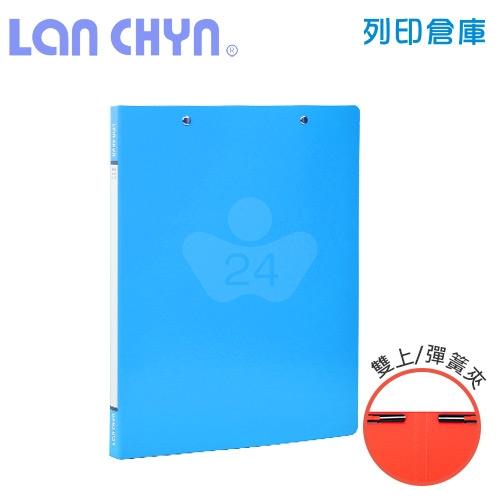 連勤 LC-180D 雙上彈簧夾 紙質資料夾-藍色1本
