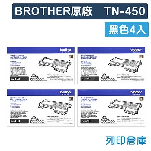 BROTHER TN-450 / TN450 原廠黑色高容量碳粉匣(4黑)