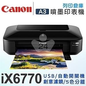 Canon PIXMA iX6770 A3+噴墨相片印表機