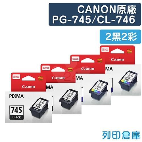 CANON PG-745 + CL-746 原廠墨水超值組(2黑2彩)