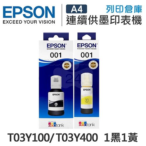 EPSON T03Y100 / T03Y400 原廠盒裝墨水組(1黑1黃)