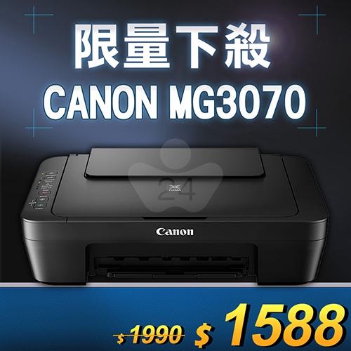 【限量下殺100台】Canon PIXMA MG3070 多功能WIFI相片複合機