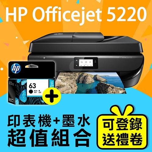 【印表機+墨水送禮券組】HP OfficeJet 5220 All-in-One 商用噴墨多功能事務機 + HP F6U62AA (NO.63) 原廠黑色墨水匣