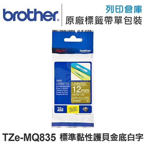 Brother TZe-MQ835 標準黏性護貝系列金底白字標籤帶(寬度12mm)