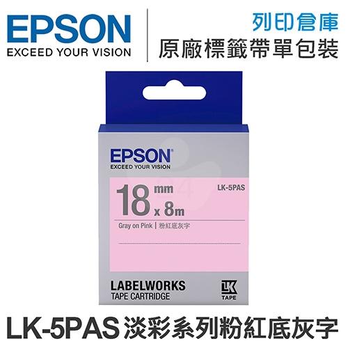 EPSON C53S655411 LK-5PAS 淡彩系列粉紅底灰字標籤帶(寬度18mm)