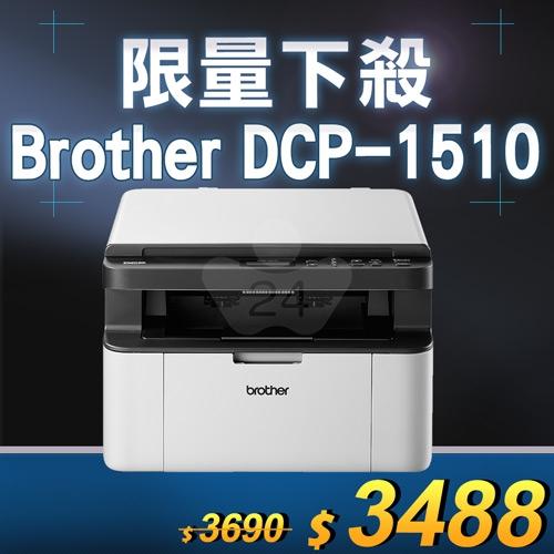 【限量下殺30台】Brother DCP-1510 黑白雷射複合機