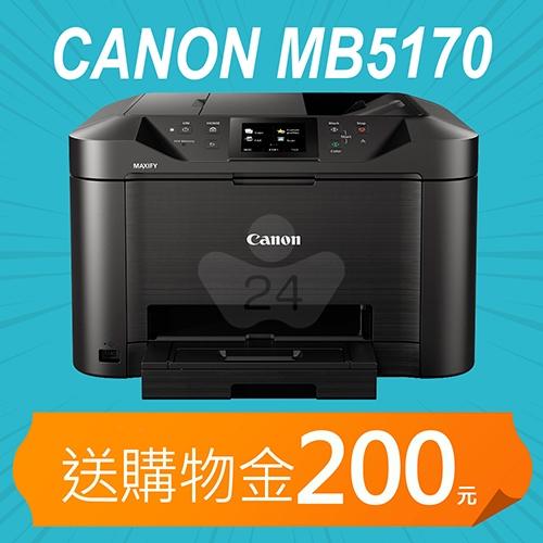 【加碼送購物金200元】Canon MAXIFY MB5170 商用傳真多功能複合機