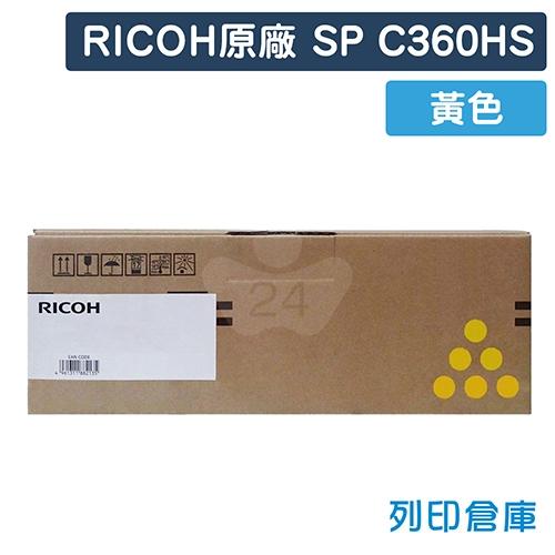 RICOH SP C360HS 原廠黃色碳粉匣