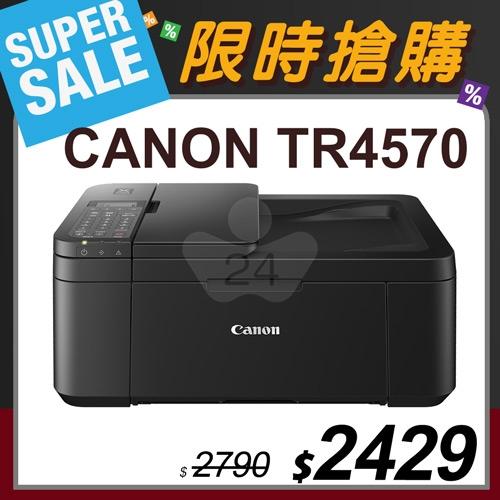 【限時搶購】Canon PIXMA TR4570 A4多功能傳真複合機