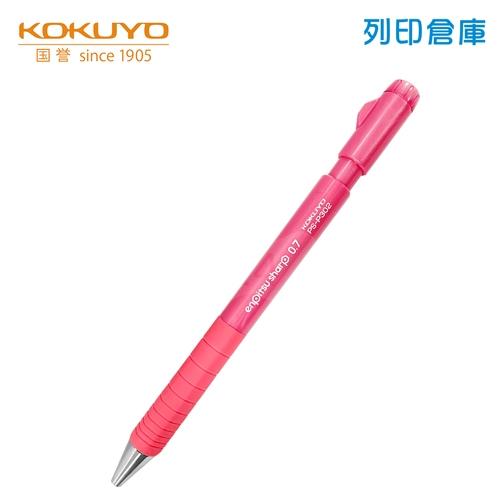 KOKUYO 國譽 P302P-1P 粉桿 TypeS 0.7 自動鉛筆2代 1支