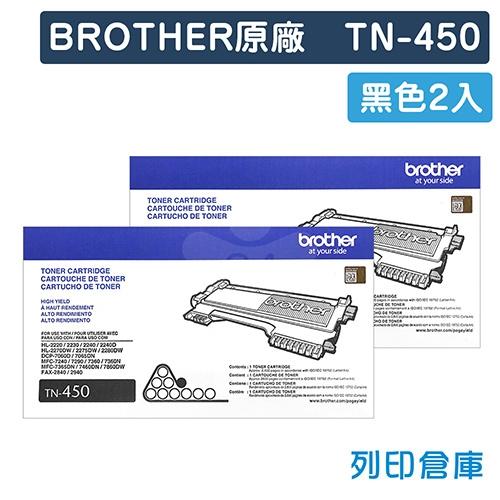BROTHER TN-450 / TN450 原廠黑色高容量碳粉匣(2黑)