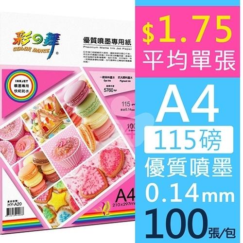 彩之舞 HY-A20 優質噴墨專用紙 防水 115g A4