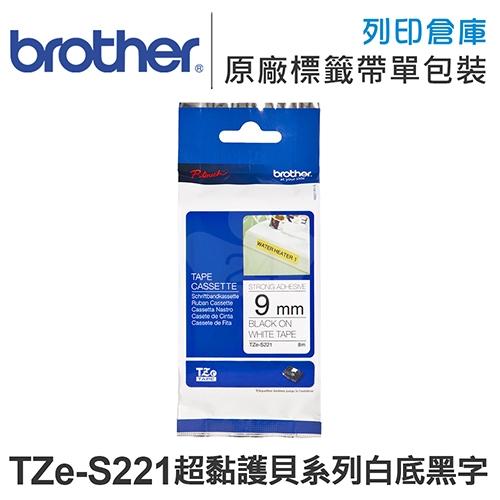 Brother TZe-S221/TZe-S221 超黏性護貝系列白底黑字標籤帶(寬度9mm)