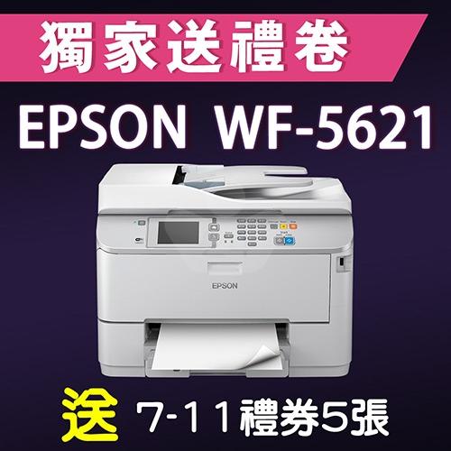 【獨家加碼送1000元7-11禮券】EPSON Workforce Pro WF-5621 高速商用傳真噴墨複合機 送 7-11禮券1000元