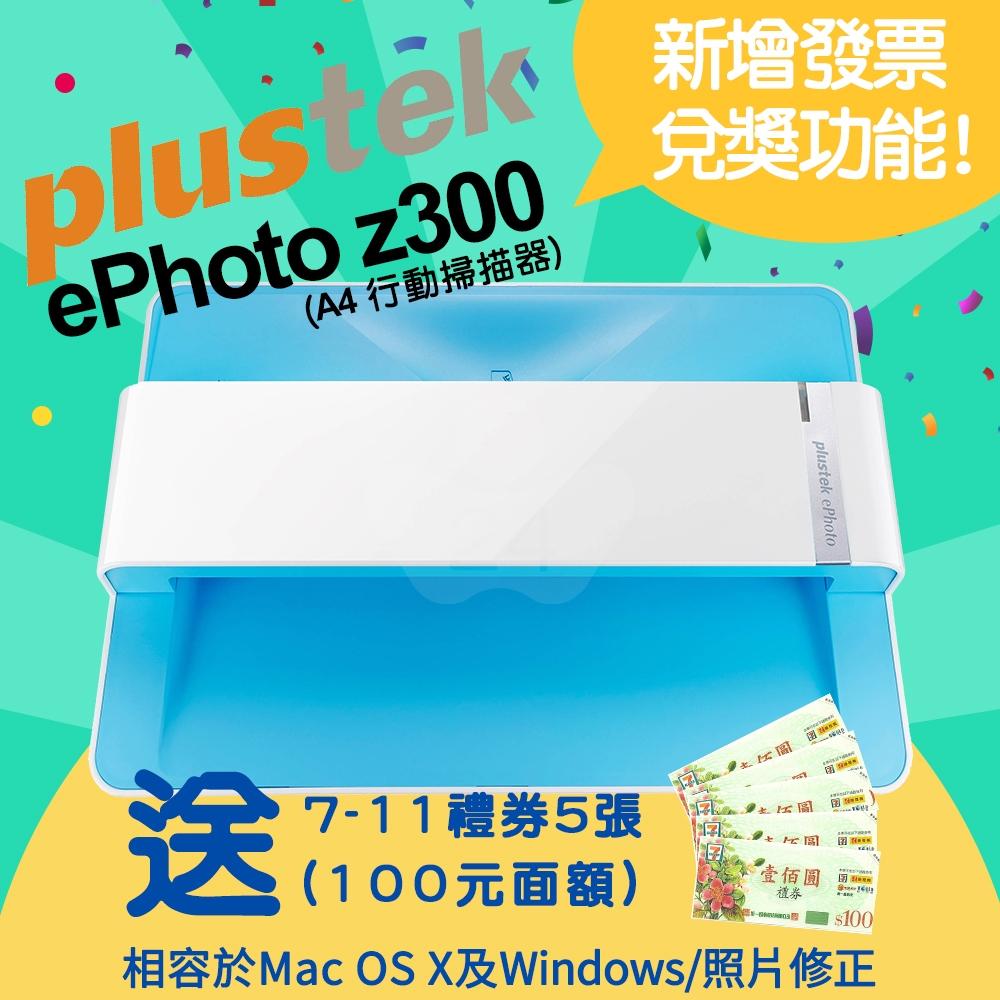 【送7-11禮券500元 / 新增發票兌獎功能】Plustek ePhoto Z300 照片/文件雙用輕巧型掃描器