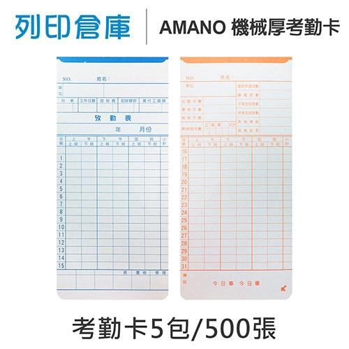 AMANO 機械厚考勤卡 6欄位 / 底部導圓角 / 18.9x8.5cm / 超值組5包 (100張/包)