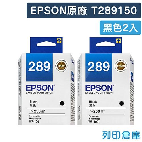 EPSON T289150 / C13T289150 (NO.289) 原廠黑色墨水匣(2黑)