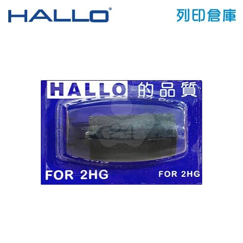 HALLO 雙排標價機 (2HGB.2HS.2HGA) 新款 墨球 (粒)