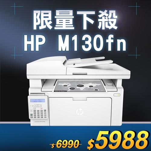 【限量下殺20台】HP LaserJet Pro MFP M130fn 黑白雷射傳真事務機