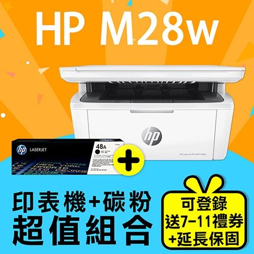 【印表機+碳粉延長保固組】HP LaserJet Pro M28w 無線雷射多功事務機 + CF248A 原廠黑色高容量碳粉匣