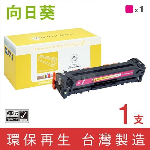 向日葵 for HP CF213A (131A) 紅色環保碳粉匣