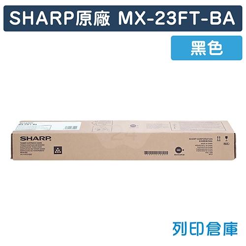 SHARP MX-23FT-BA 影印機原廠黑色碳粉匣