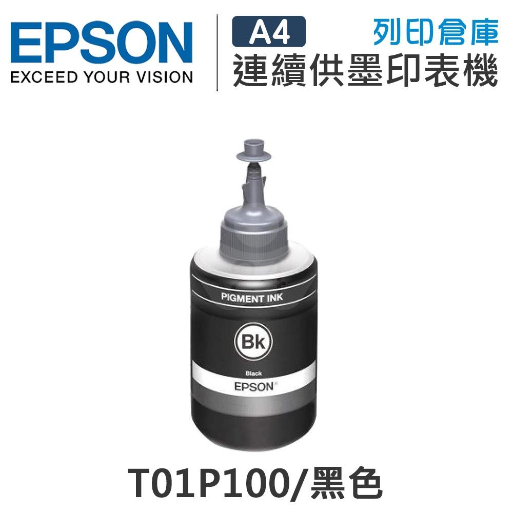 EPSON T01P100 原廠黑色盒裝墨水