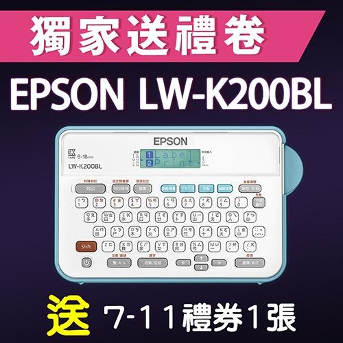 【獨家加碼送100元7-11禮券】EPSON LW-K200BL 輕巧經典款標籤機