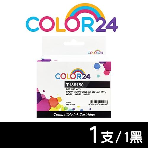 【COLOR24】for EPSON T188150 / C13T188150 (NO.188) 黑色相容墨水匣