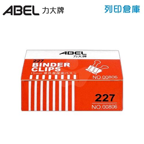 ABEL 力大牌 NO.00806 (227) 黑色長尾夾 (12支/盒)