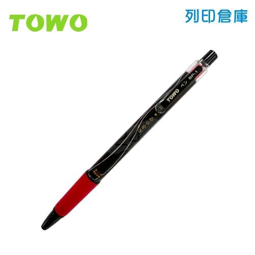 TOWO 東文 BP-1R 紅色 0.7 黑珍珠中油筆 1支