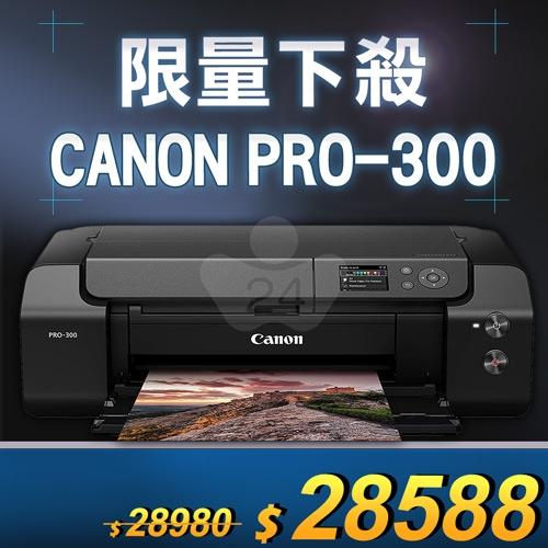 【限量下殺10台】Canon imagePROGRAF PRO-300 A3+十色噴墨相片印表機