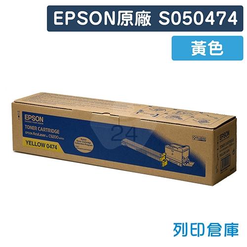 EPSON S050474 原廠黃色碳粉匣