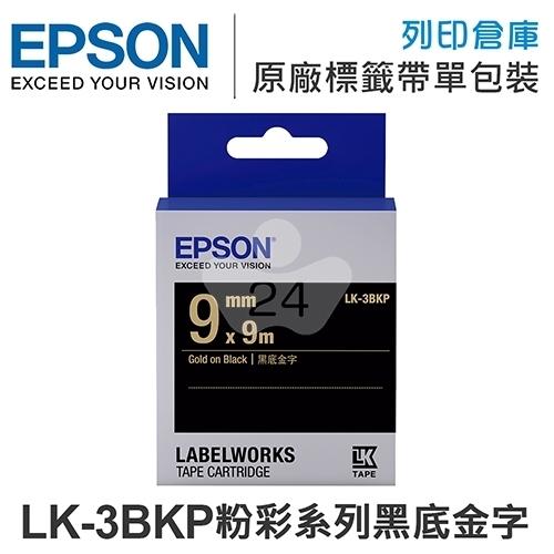 EPSON C53S653407 LK-3BKP 粉彩系列黑底金字標籤帶(寬度9mm)