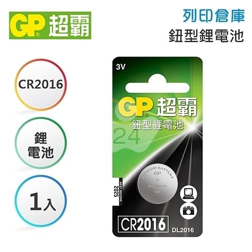 GP超霸 CR2016 鈕型鋰電池1入