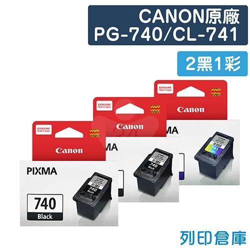 CANON PG-740+CL-741 原廠墨水匣超值組(2黑1彩)