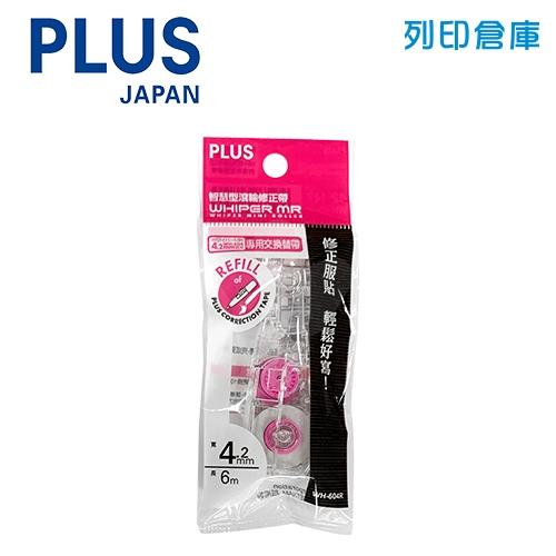 PLUS 普樂士 WH-604R 粉紅卡 4mm*6M 修正內帶 (個)