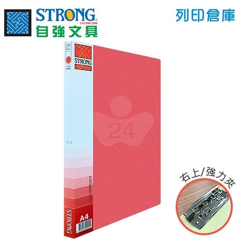 STRONG 自強 210(PP) 環保右上強力夾-紅 1本