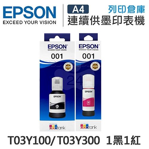 EPSON T03Y100 / T03Y300 原廠盒裝墨水組(1黑1紅)