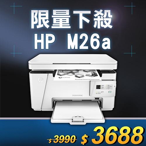 【限量下殺50台】HP LaserJet Pro M26a 多功能雷射事務機