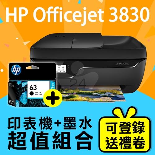 【印表機+墨水送精美好禮組】HP Officejet 3830  雲端無線多功能傳真複合機 + HP F6U62AA (NO.63) 原廠黑色墨水匣