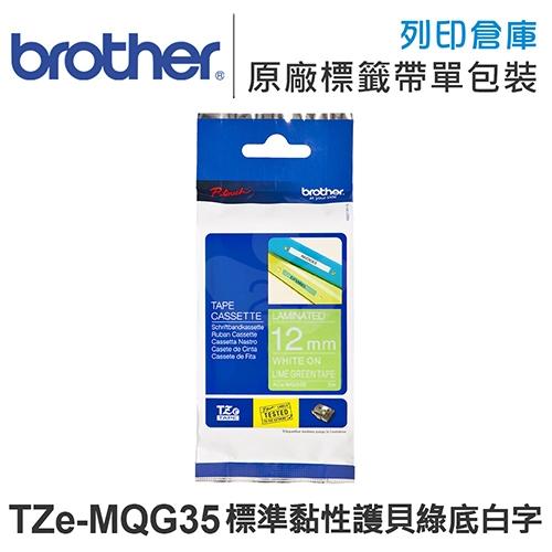Brother TZe-MQG35 標準黏性護貝系列綠底白字標籤帶(寬度12mm)