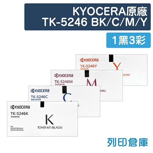 KYOCERA TK-5246K/TK-5246C/TK-5246M/TK-5246Y 原廠碳粉匣組 (1黑3彩)