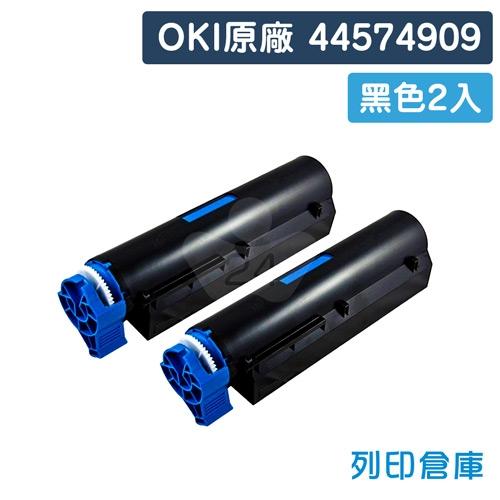 OKI 44574909 / B431SDN 原廠黑色碳粉匣超值組(2黑)