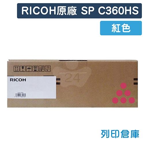RICOH SP C360HS 原廠紅色碳粉匣