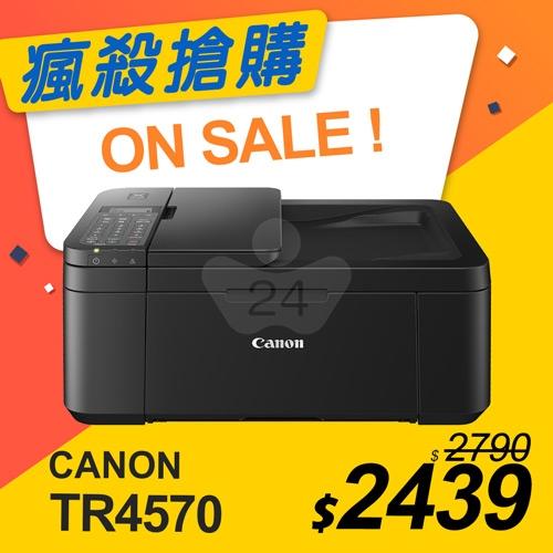 【瘋殺搶購】Canon PIXMA TR4570 A4多功能傳真複合機