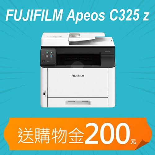 【加碼送購物金700元】FUJIFILM Apeos C325z 彩色雙面無線S-LED傳真掃描複合機