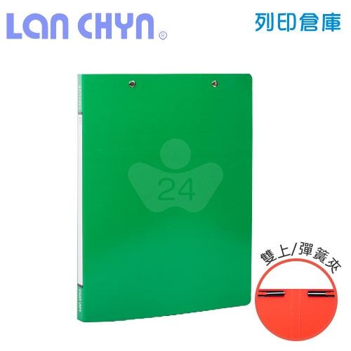 連勤 LC-180D 雙上彈簧夾 紙質資料夾-綠色1本