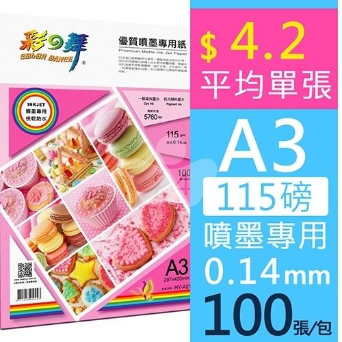 彩之舞 HY-A21 優質噴墨專用紙-防水 115g A3