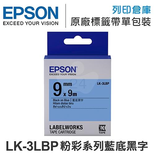 EPSON C53S653406 LK-3LBP 粉彩系列藍底黑字標籤帶(寬度9mm)